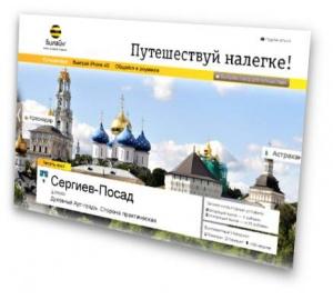 Билайн Официальный Сайт