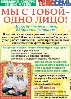 Программа на день матери конкурсы