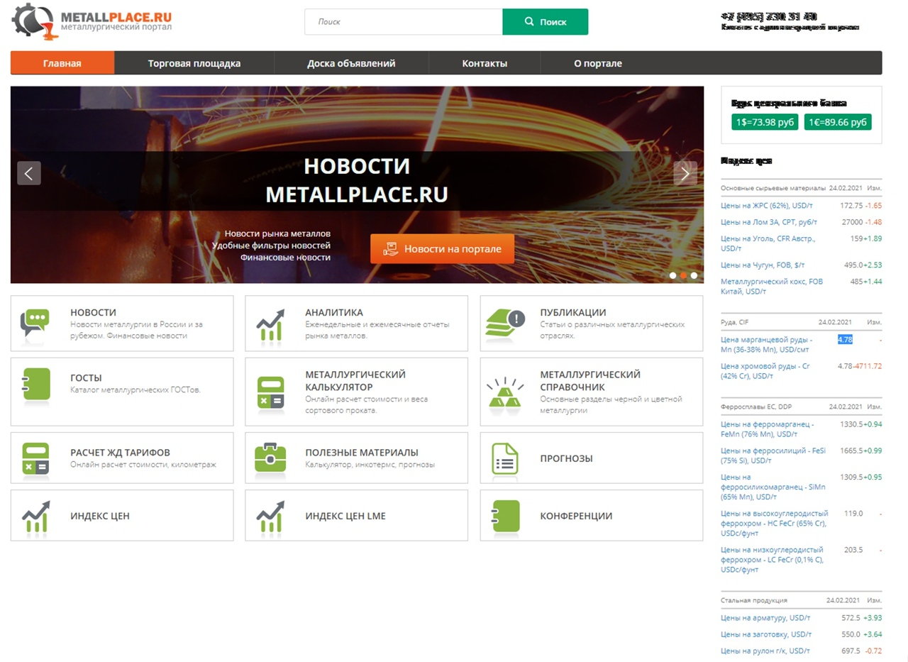Основная страница сайта