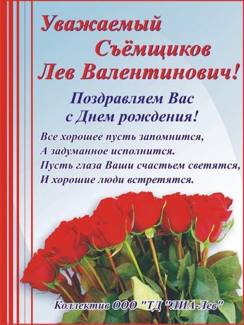 Поздравление с валентинович днем