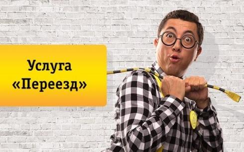 """Beeline Сергиев Посаде заявляет о запуске сервиса """"Переезд"""" для абонентов домашнего интернета и тв Билайн"""