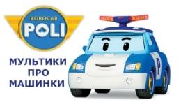мультики по машинки detskie-multiki.ru